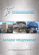 35-й-завод-каталог