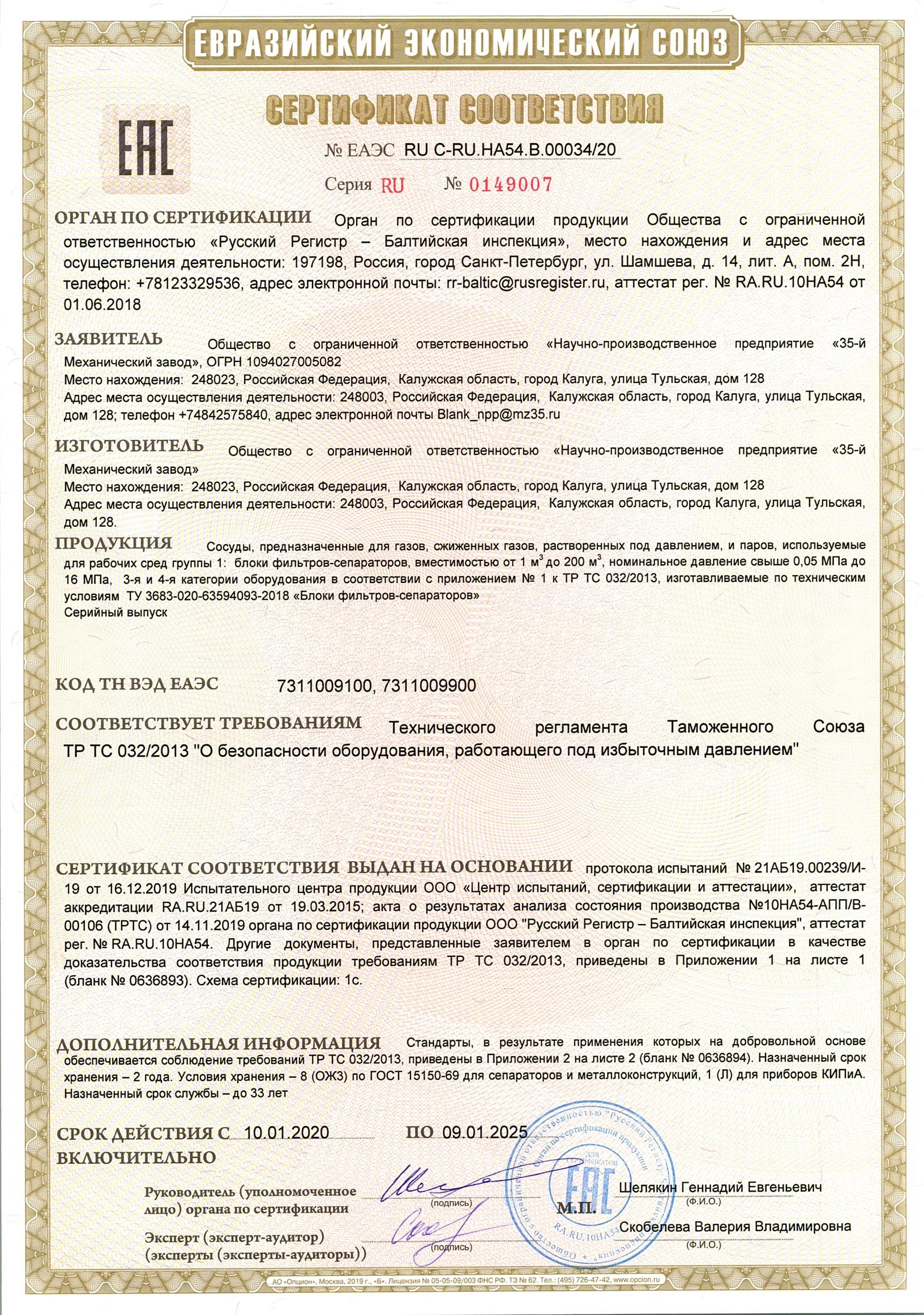 Сертификат-OHSAS-18001-2007
