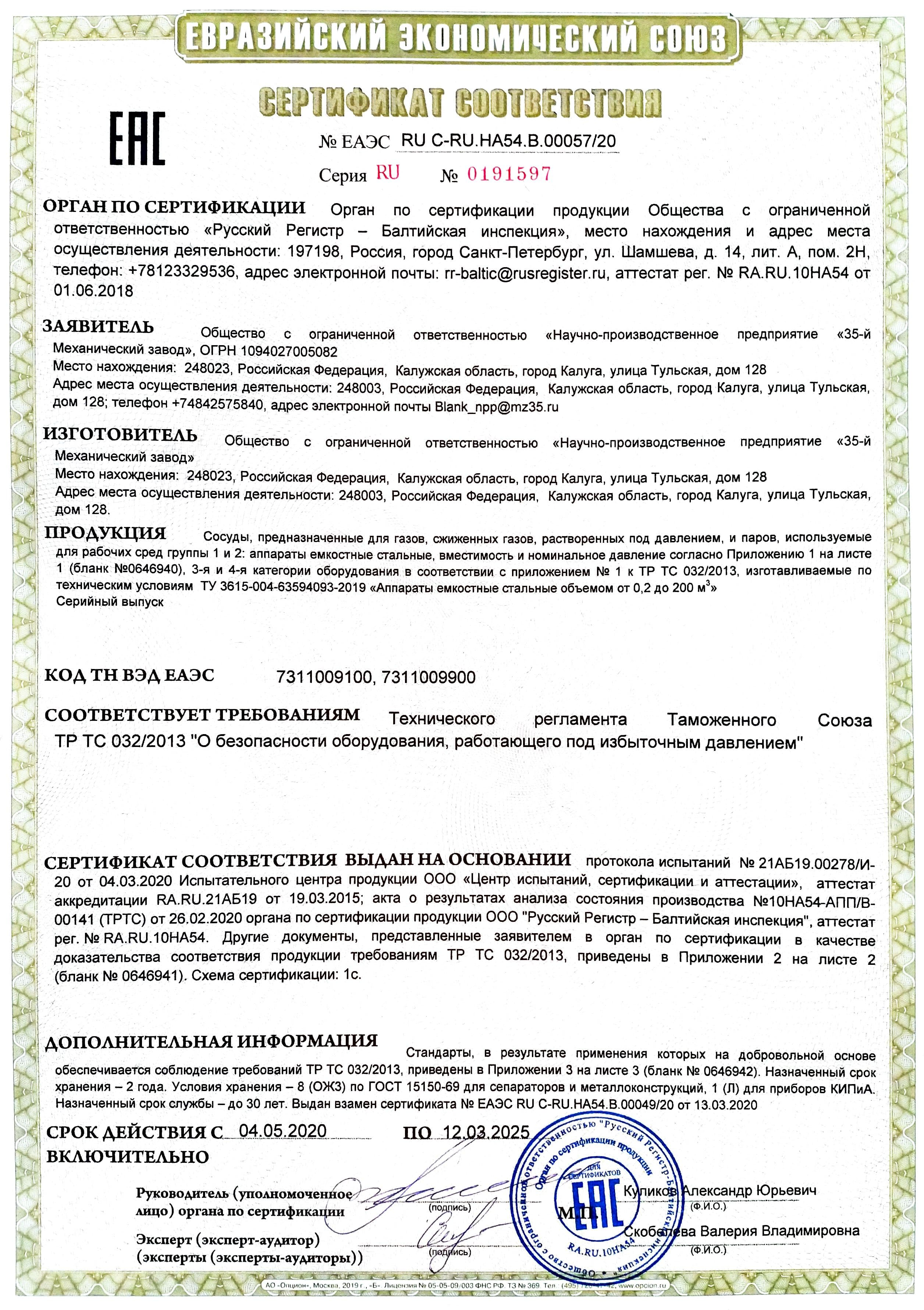 Сертификат СТО Газпром 9001-2012 Интергазсерт