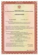 Лицензия — эксплуатация взрывоопасных и химически опасных производственных объектов
